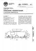 Патент 1579876 Транспортная система