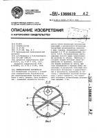 Патент 1366619 Пневматический бетононасос