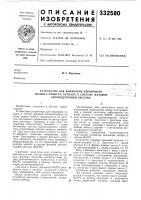 Патент 332580 Устройство для выработки первичного ; индицирующего сигнала в системе фазовокр автоподстройки частоты