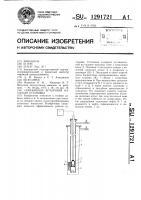 Патент 1291721 Скважинная штанговая насосная установка