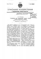 Патент 55980 Устройство для непрерывной подачи стеблей в мяльно- трепальную машину