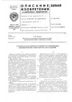 Патент 268668 Устройство для контроля взаимного расположения цилиндрических поверхностей двух изделий