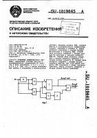 Патент 1019645 Приемник биимпульсного сигнала