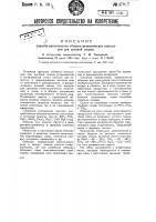Патент 47017 Способ изготовления обмазки металлических электродов для дуговой сварки