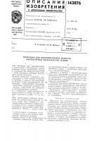 Патент 143876 Патент ссср  143876