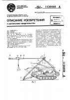 Патент 1134440 Канатная трелевочная установка