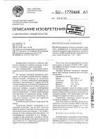 Патент 1770468 Способ сушки льносырья