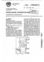 Патент 1758349 Водогрейный котел