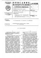 Патент 819399 Станок-качалка