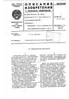 Патент 863239 Пневматический флюсоаппарат