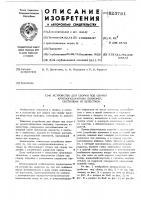 Патент 523781 Устройство для сборки под сварку крупногабаритных полусфер, состоящих из лепестков