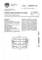 Патент 1630974 Устройство для подачи из стопы поддонов