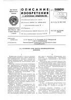 Патент 588091 Установка для сварки цилиндрических изделий