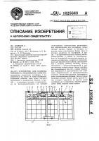 Патент 1025648 Устройство для подвода питания к подвижному объекту