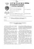 Патент 379916 Термостат для газовой ячейки рубидиевого стандарта частоты