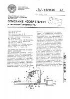 Патент 1479816 Прибор для измерения углов режущего инструмента