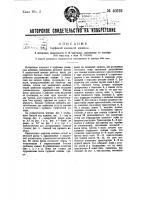 Патент 40322 Торфяная канавная машина
