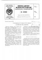 Патент 159464 Патент ссср  159464