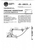 Патент 1094779 Захват канатной трелевочной установки