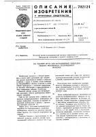 Патент 702124 Рабочий орган для бестраншейной прокладки гибкого трубопровода подпочвенного орошения