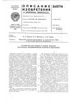 Патент 260776 Устройство для сборки и сварки пластин стартерных аккумуляторных батарей в полублоки