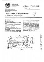 Патент 1714214 Устройство для очистки водосборников