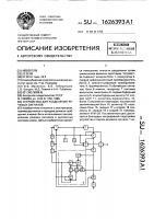 Патент 1626393 Устройство для разделения речевых сигналов