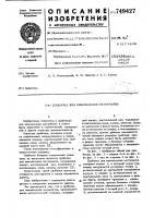 Патент 749427 Дробилка для измельчения материалов