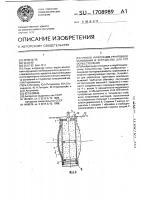 Патент 1708989 Способ укрепления грунтового основания и устройство для его осуществления