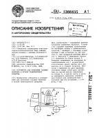 Патент 1366435 Устройство для крепления газовых баллонов в кузове транспортного средства
