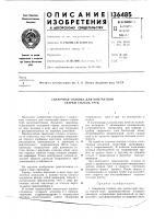 Патент 136485 Сварочная головка для контактной сварки стыков труб