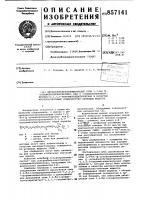 Патент 857141 Дитриалкилбензиламмониевые соли 1,3- бис/усульфопропионатпропил или сульфоизобутиратпропил/1,1,3, 3-тетраметилдисилоксана в качестве маслорастворимых поверхностно-активных веществ