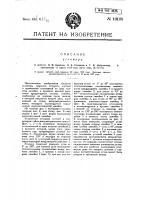 Патент 10138 Угломер