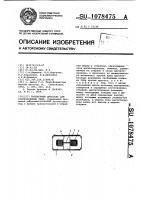 Патент 1078475 Балластный дроссель для газоразрядных ламп