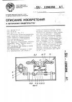 Патент 1286386 Устройство для сборки и сварки металлоконструкций