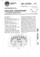 Патент 1375426 Стенд для сборки под сварку