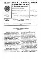 Патент 941419 Способ регенерации отработанных доводочных паст