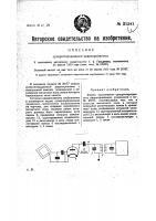 Патент 21241 Супергетеродинный радиоприемник