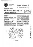 Патент 1637878 Нож к измельчителям кости и мясокостного сырья