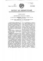 Патент 9302 Автоматический воздушный тормоз
