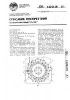 Патент 1326419 Устройство для сборки под сварку концентрических изделий типа звездочек с накладками