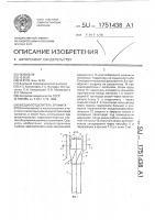 Патент 1751438 Воздухоотделитель эрлифта