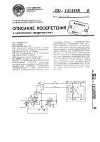 Патент 1212859 Устройство для контроля положения стрелки
