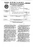Патент 968062 Технологическая смазка для горячей обработки металлов давлением