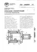 Патент 1502950 Вращающийся теплообменник