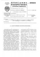 Патент 558352 Статор торцевой электрической машины