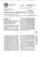 Патент 1757579 Способ измельчения и сушки сырья при производстве кормовой муки и устройство для его осуществления