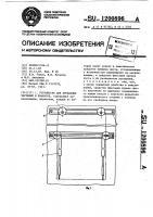 Патент 1200896 Устройство для крепления чертежей и плакатов