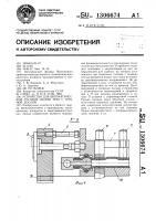 Патент 1306674 Устройство для автоматической дуговой сварки труб с трубной доской