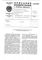 Патент 851645 Многополюсная магнитная система ста-topa электродвигателя